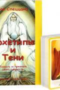 Архетипы и тени. Познать и признать свою сущность (90 карт и книга) Спеццано Ч.
