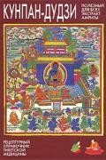 Кунпан-дудзи. Полезный для всех экстракт амриты. Большой рецептурный справочник Агинского дацана Сумати Праджня