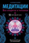Медитации. Все секреты и техники. 52 совета Далай-ламы. Практический курс Барри К.