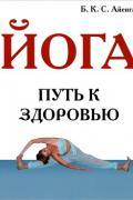 Йога. Путь к Здоровью Айенгар Б.К.С.