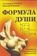 Формула души. Новейшая космическая психология Астрогор А., Юманов Н.
