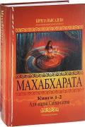 Махабхарата. Книги 1-2. Ади-парва, Сабха-парва Шрила Вьясадева