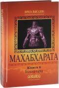 Махабхарата. Книга 6. Бхишма-парва Шрила Вьясадева