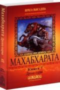 Махабхарата. Книга 7. Дрона-парва Шрила Вьясадева
