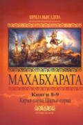 Махабхарата. Книги 8-9. Карна-парва, Шалья-парва Шрила Вьясадева
