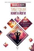 Тибетская книга йоги Роуч М.