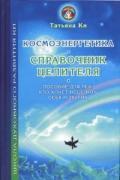 Космоэнергетика - справочник целителя. Пособие для тех, кто хочет исцелить себя и других Ки Т.