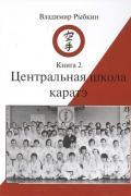 Центральная школа каратэ (в 2-х томах) Рыбкин В.