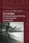 Основы лечебной физкультуры и спортивной медицины Усанова А., Шепелева О., Горячева Т.