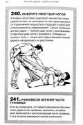 Рукопашный бой. 500 приемов самообороны Макнаб К.