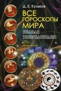 Все гороскопы мира. Полная энциклопедия Кульков Д.