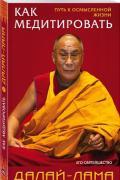 Как медитировать Далай-лама XIV, Хопкинс Д.