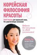 Корейская философия красоты. Smart-подход для идеальной кожи без дорогостоящих вложений Ли В.