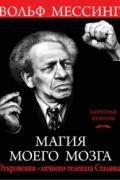 Магия моего мозга. Откровения «личного телепата Сталина» Мессинг В.