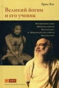Великий йогин и его ученик. Жизнеописания Шивабалайоги Махараджа и Шиварудра Балайоги Махараджа Янг Б.