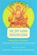 Медитация прозрения (Анапанасати-бхавана медитация. Практика медитации прозрения) Буддхадаса Бхиккху, Махаси Саядо