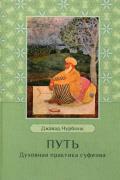 Путь. Духовная практика суфизма Нурбахш Д.