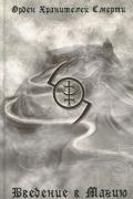 Введение в Магию. Орден Хранителей Смерти Кысь (А.Н.)