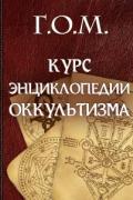 Курс энциклопедии оккультизма Г.О.М.