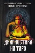 Диагностика на Таро Анисимова Е. (Ведьма Чёрная ночь)