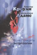 Общие принципы астрологии Кроули А.