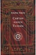Святые книги Телемы Кроули А.