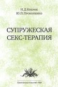 Супружеская секс-терапия Кибрик Н., Прокопенко Ю.