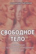Свободное тело. Хрестоматия по телесно-ориентированным практикам Баскаков В.