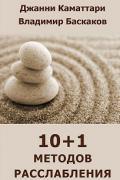 10+1 методов расслабления Баскаков В., Каматтари Д.