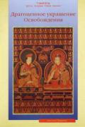 Драгоценное украшение освобождения Гампопа, Дагпо Лхардже Сенам Ринчен