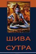 Шива-Сутра