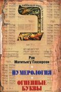 Нумерология, астрология и медитация в еврейской традиции. Огненные буквы. Мистические прозрения в еврейском языке Глазерсон М.