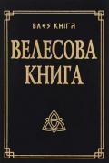 Велесова книга со словарем Гнатюк Ю., Гнатюк В.