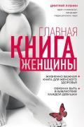 Главная книга женщины Лубнин Д.