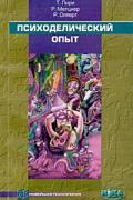 """Психоделический опыт. Руководство на основе """"Тибетской книги смерти"""" Лири Т., Метцнер Р., Олперт Р."""