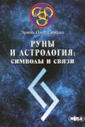 Руны и астрология: символы и связи Синько О.