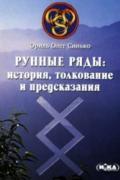 Рунные ряды: история, толкование и предсказания Синько О.