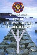 Руны и психология: матрицы и карма Синько О.