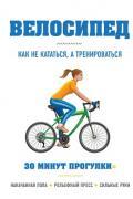 Велосипед: как не кататься, а тренироваться Хьюитт Б.