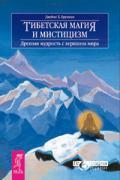 Тибетская магия и мистицизм. Древняя мудрость с вершины мира Бреннан Д.