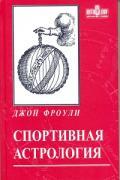 Спортивная астрология Фроули Д.