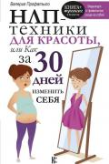 НЛП-техники для красоты, или Как за 30 дней изменить себя Профатыло В.