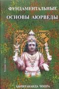 Фундаментальные основы аюрведы Чопра А.