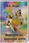 Аюрведическая философия любви Ветров И.