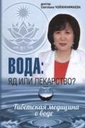 Вода: яд или лекарство? Тибетская медицина о воде Чойжинимаева С.