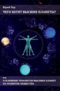 Чего хотят высшие планеты? Или о влиянии транзитов высших планет на развитие общества Тор Ю.