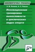 Инновационная тренировка выносливости в циклических видах спорта Якимов А., Ревзон А.
