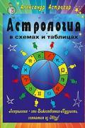 Астрология в схемах и таблицах Астрогор А.