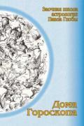 Дома гороскопа. Методическое пособие для практического изучения астрологии Глоба П.