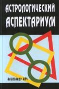 Астрологический аспектариум Айч А.
